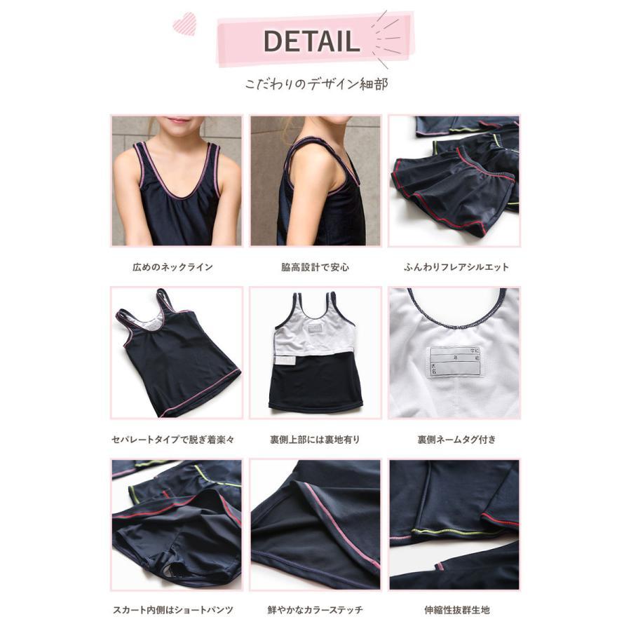 スクール水着 女の子 セパレート スカート インナー付き 2点セット 110cm 120cm 130cm 140cm 150cm 160cm 170cm|cotaron-shop|10