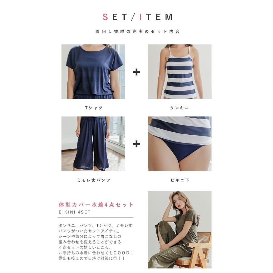 水着 体型カバー レディース タンキニ キャミソール Tシャツ ミモレ丈パンツ 4点セット カバーアップ ボーダー|cotaron-shop|09