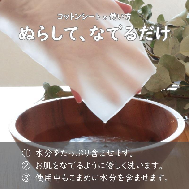 コットンシート 30枚入 (約20×15cm) [Cotone/コトーネ/ことーね]|cotone|03