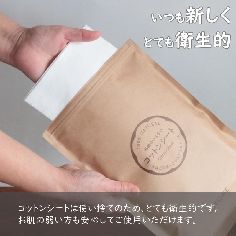 コットンシート 30枚入 (約20×15cm) [Cotone/コトーネ/ことーね]|cotone|05