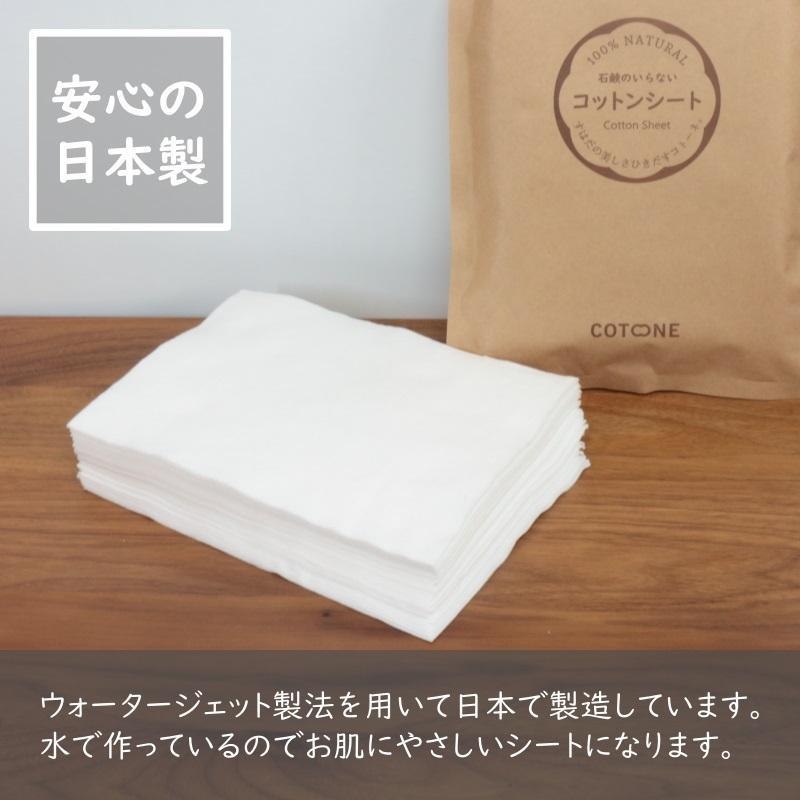 コットンシート 30枚入 (約20×15cm) [Cotone/コトーネ/ことーね]|cotone|06