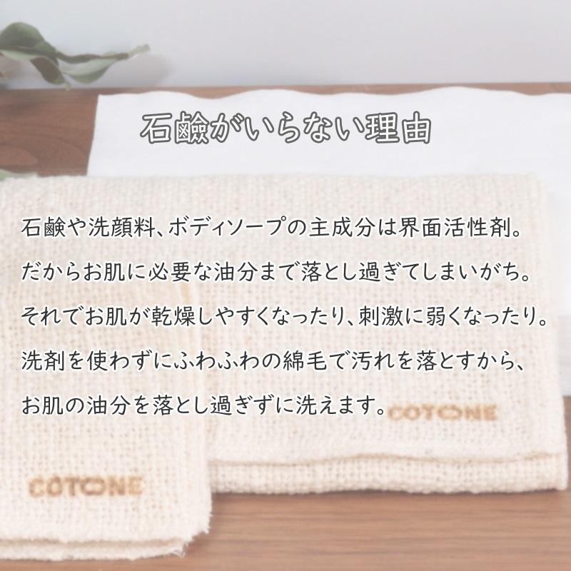 コットンシート 30枚入 (約20×15cm) [Cotone/コトーネ/ことーね]|cotone|07