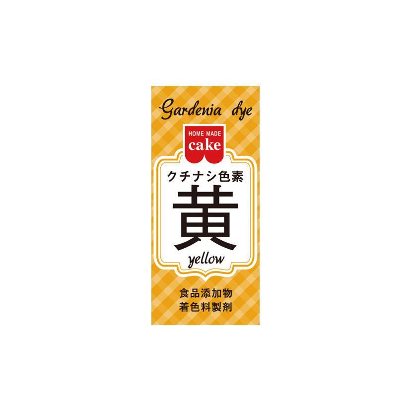 ◆在庫限り◆ KS クチナシ色素 黄 おすすめ 2g