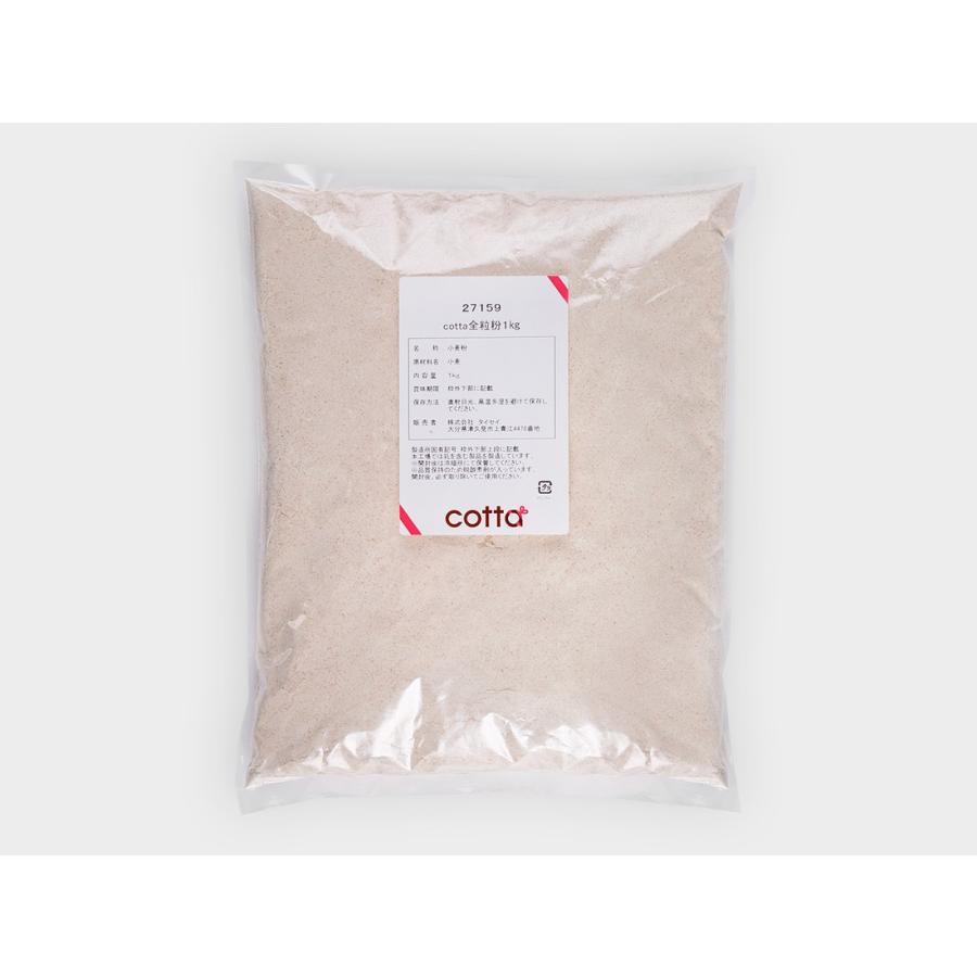 奉呈 cotta 限定モデル 全粒粉 1kg