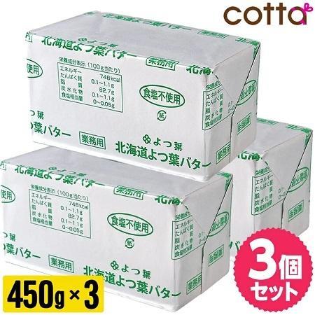 正規品 バターが3個セットで更にお得に 当店限定販売 《冷凍冷蔵》北海道よつ葉バター 食塩不使用 450g