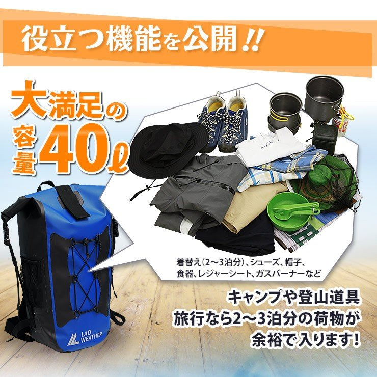 防水バッグ 防水 リュック メンズ 完全防水 大容量 40L リュックサック 防災リュック courage 06