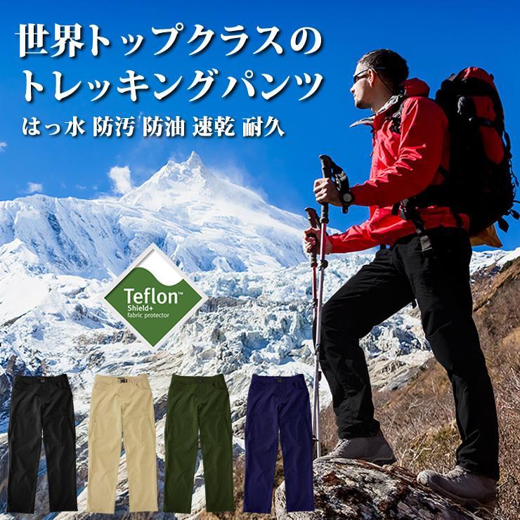トレッキングパンツ ズボン メンズ キャンプ アウトドア 登山 パンツ courage