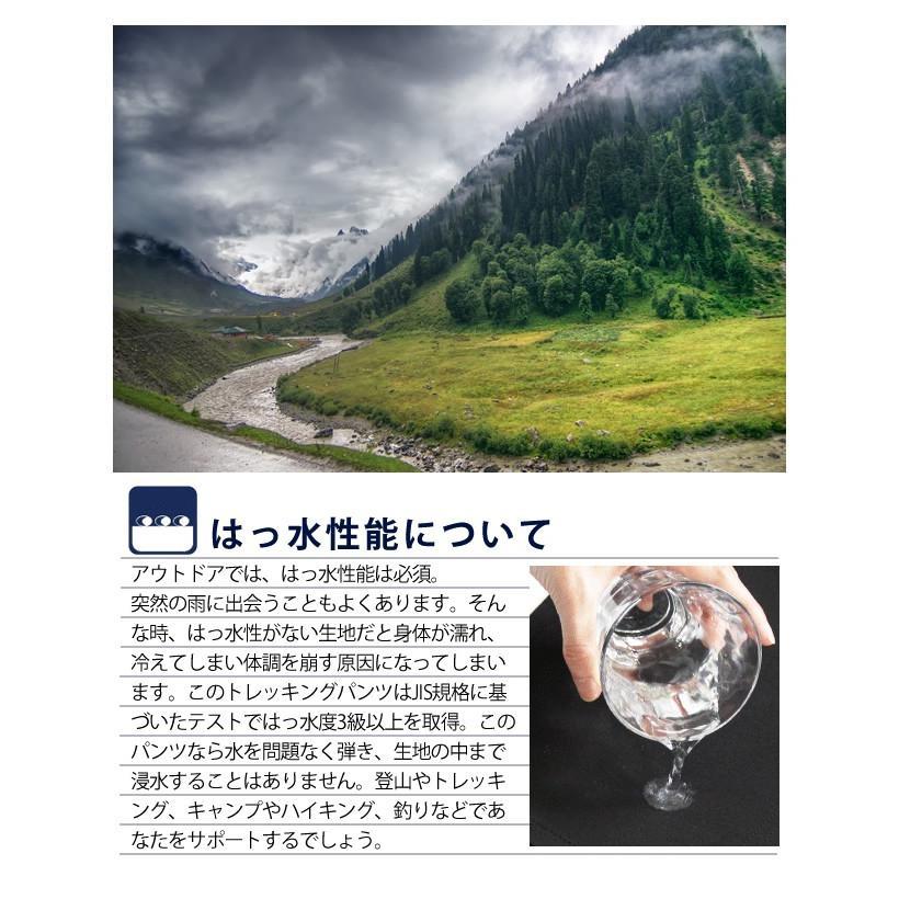 トレッキングパンツ ズボン メンズ キャンプ アウトドア 登山 パンツ courage 05