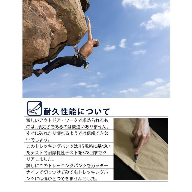 トレッキングパンツ ズボン メンズ キャンプ アウトドア 登山 パンツ courage 09