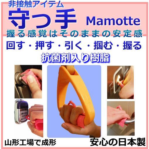 つり革グリップだけじゃない守っ手 MAMOTTE ボタンも押せる、ドアも開けられる、鍵も回せる 非接触アイテム つり革カバー|courserope