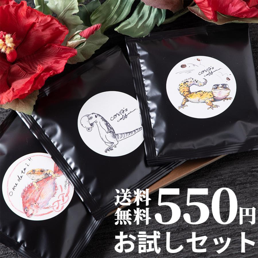 初回限定 ドリップコーヒー お試し3個セット ドリップバッグコーヒー  自家焙煎 コーヒー豆 ブラジル マンデリンブレンド ティーバッグ 爬虫類 グッズ|covas-coffee