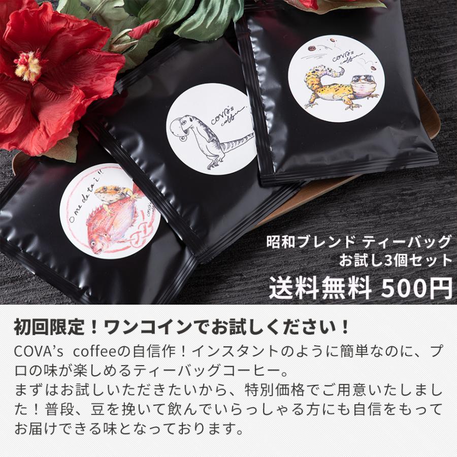 初回限定 ドリップコーヒー お試し3個セット ドリップバッグコーヒー  自家焙煎 コーヒー豆 ブラジル マンデリンブレンド ティーバッグ 爬虫類 グッズ|covas-coffee|02