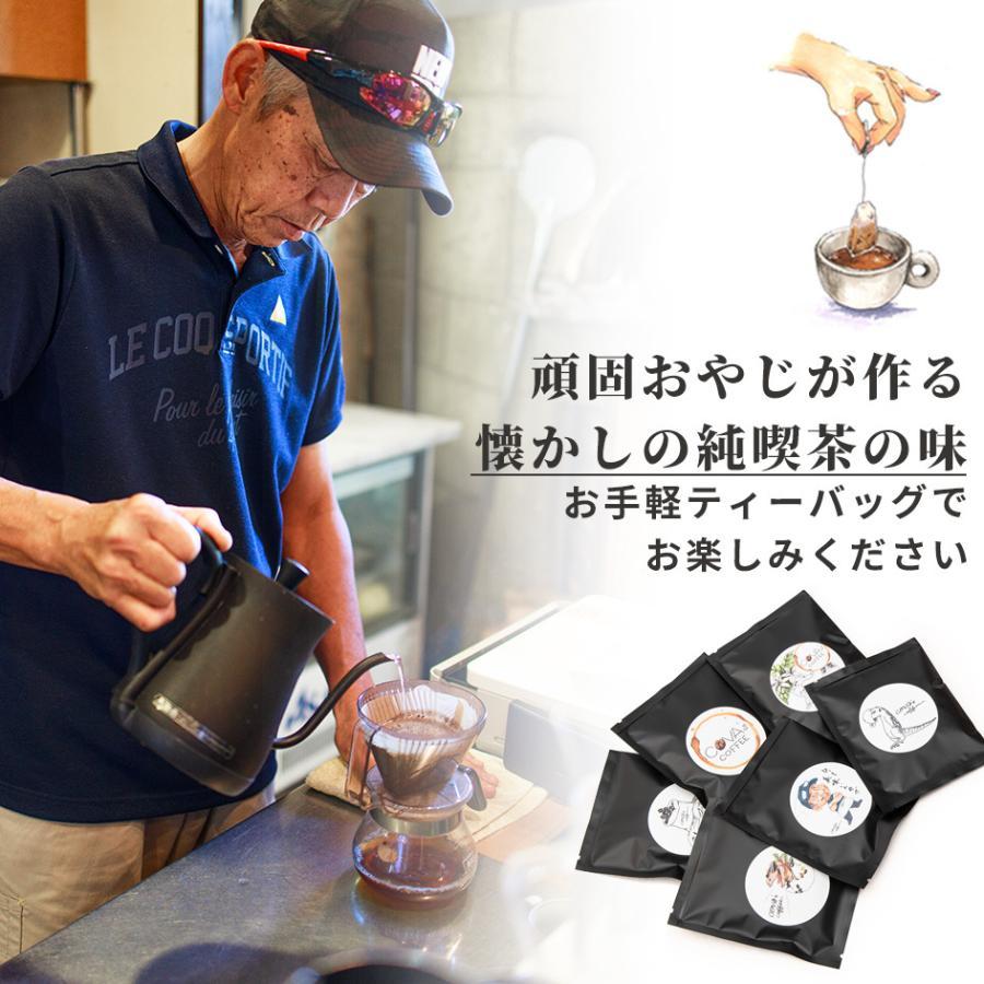 初回限定 ドリップコーヒー お試し3個セット ドリップバッグコーヒー  自家焙煎 コーヒー豆 ブラジル マンデリンブレンド ティーバッグ 爬虫類 グッズ|covas-coffee|03