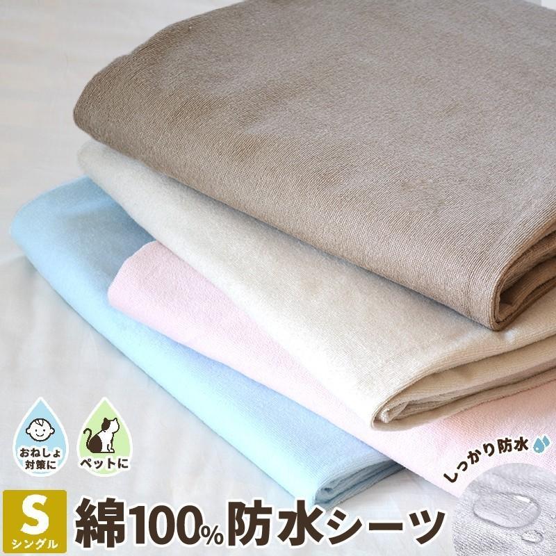 防水シーツ シングル 100×205 おねしょシーツ 綿100% パイル 洗える 介護用 送料無料|coyoli