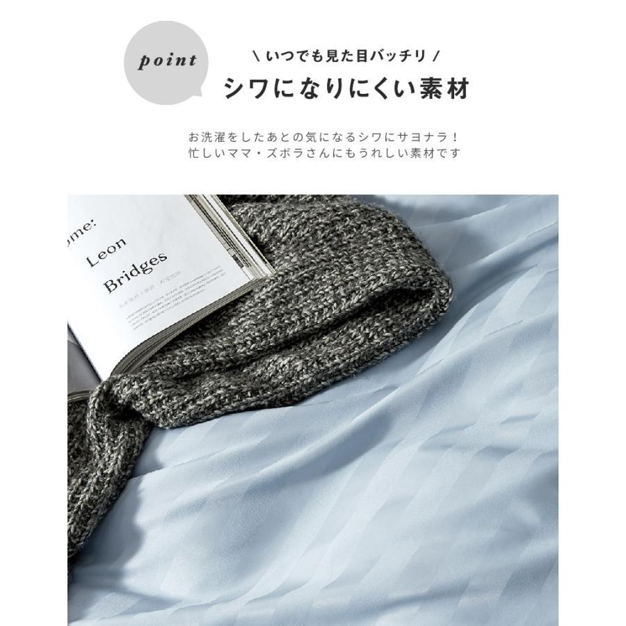 掛け布団カバー シングル ロング おしゃれ サテンストライプ ホテル仕様 送料無料 coyoli 07