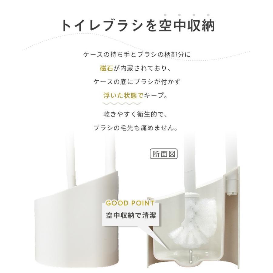 トイレブラシ セット 収納 磁石 清潔 トイレクリーナー ケース付き フロート|coyoli|04