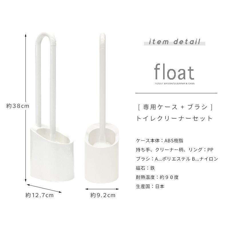 トイレブラシ セット 収納 磁石 清潔 トイレクリーナー ケース付き フロート|coyoli|10
