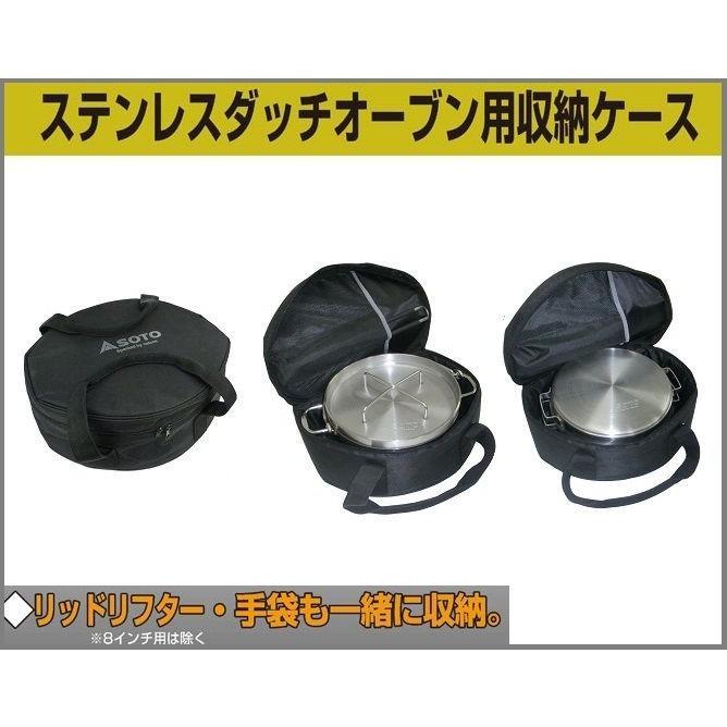 ソト SOTO ステンレスダッチオーブン(10インチ)スタンドセットST-910SS+2点セット cozynest-mikawaya 04