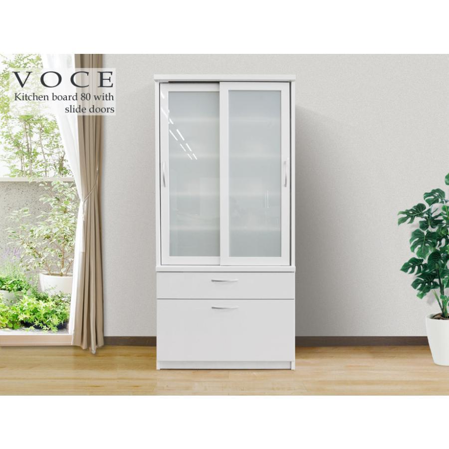 食器棚 ヴォーチェ 80cm幅 引き戸 ホワイト ナチュラル