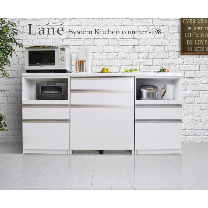 キッチンカウンター レーン 198cm幅 ホワイト