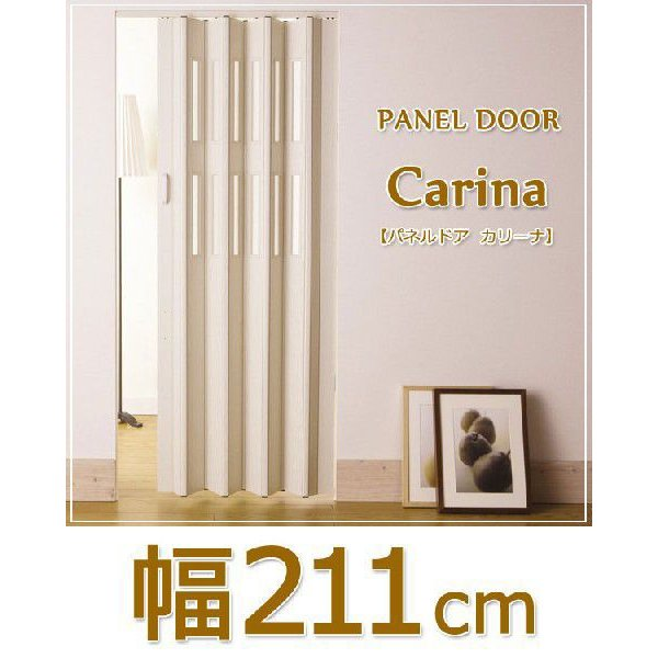 パネルドア カリーナ カリーナ 幅211cm 高さ175〜180cm