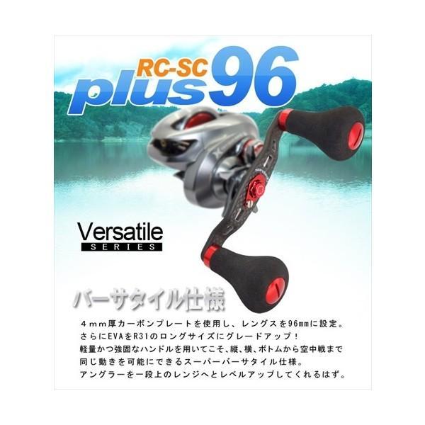 スタジオコンポジット Studio composite / STP RC−SCプラス 96mm EVA R31 シマノ G
