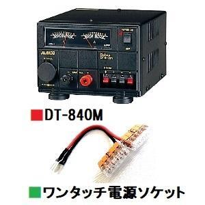 アルインコ DT-840M DC/DCコンバーター 40A DT840M