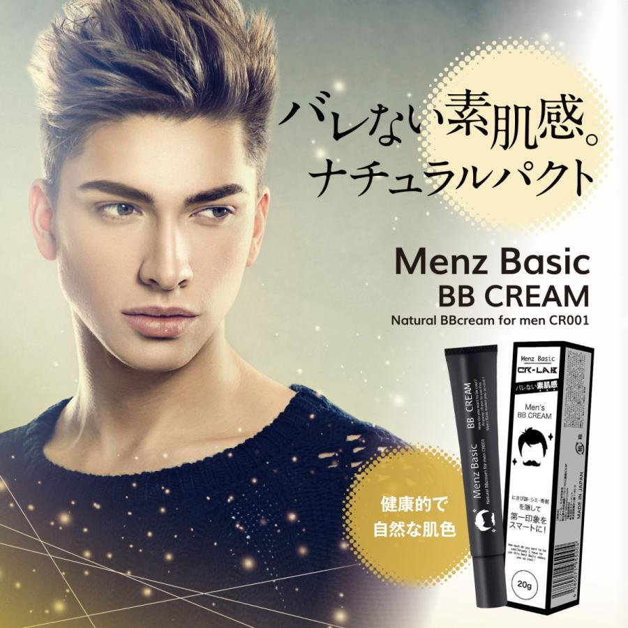 メンズBBクリーム バレない素肌感 メンズベーシック 日本産  シーアール・ラボ(CR-lab)  20g cr-lab