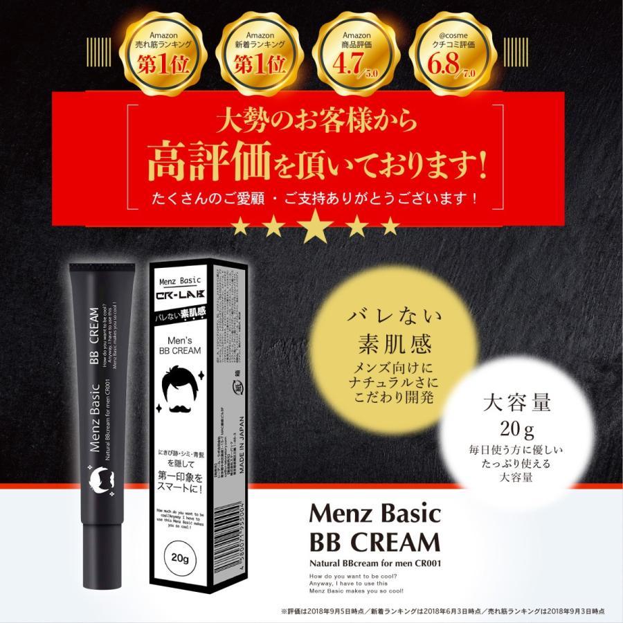 メンズBBクリーム バレない素肌感 メンズベーシック 日本産  シーアール・ラボ(CR-lab)  20g cr-lab 02