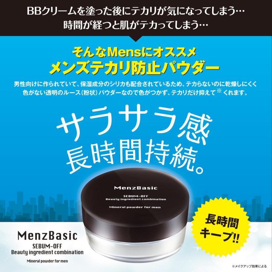 メンズBBクリーム バレない素肌感 メンズベーシック 日本産  シーアール・ラボ(CR-lab)  20g cr-lab 12
