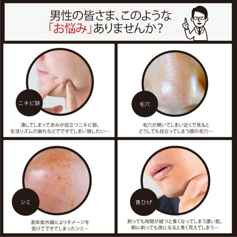 メンズBBクリーム バレない素肌感 メンズベーシック 日本産  シーアール・ラボ(CR-lab)  20g cr-lab 03