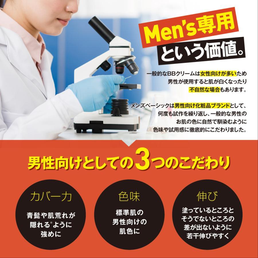 メンズBBクリーム バレない素肌感 メンズベーシック 日本産  シーアール・ラボ(CR-lab)  20g cr-lab 05