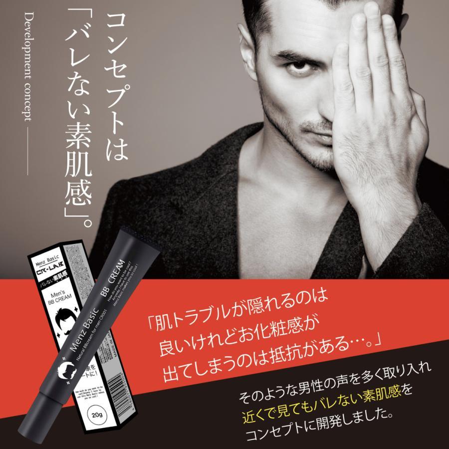 メンズBBクリーム バレない素肌感 メンズベーシック 日本産  シーアール・ラボ(CR-lab)  20g cr-lab 07