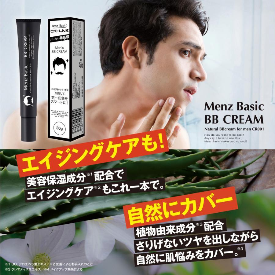 メンズBBクリーム バレない素肌感 メンズベーシック 日本産  シーアール・ラボ(CR-lab)  20g cr-lab 08