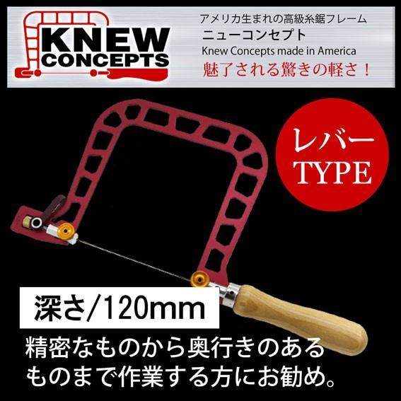 KNEWCONCEPTS(ニューコンセプト) 糸鋸フレーム 120mm(レバー式)