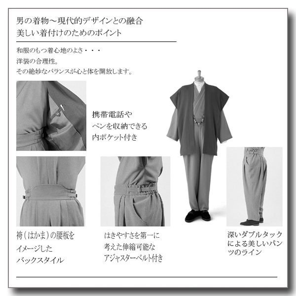 着物スーツ AW-1905 craft-style 05
