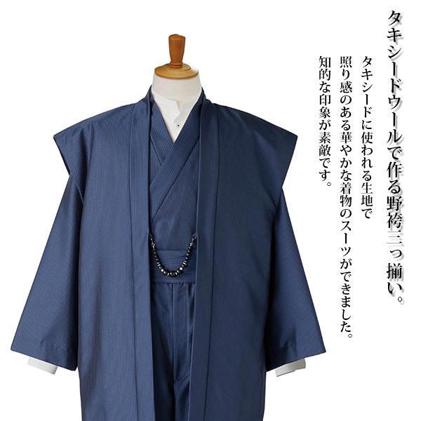 着物スーツ AW-1920 craft-style