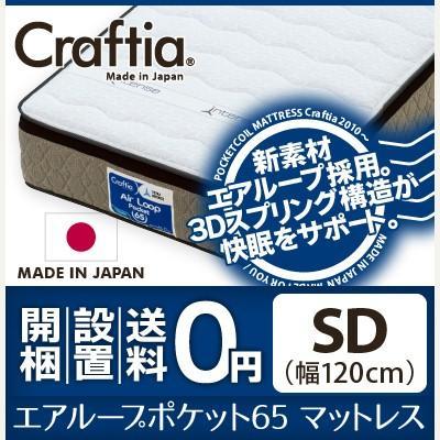 Craftia エアループポケット65 ポケットコイル マットレス セミダブル