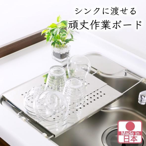 シンク上スライド水切り調理台 高価値 ステンレス 耐荷重10kg 新作販売 日本製