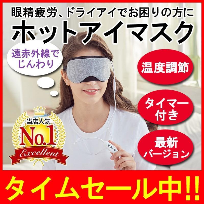 アイマスク ホットアイマスク 蒸気アイマスク USB式 温度調節機能 タイマー付 眼精疲労 ドライアイ マツエク リラックス 繰り返し使える 充電式 蒸気 送料無料 cran