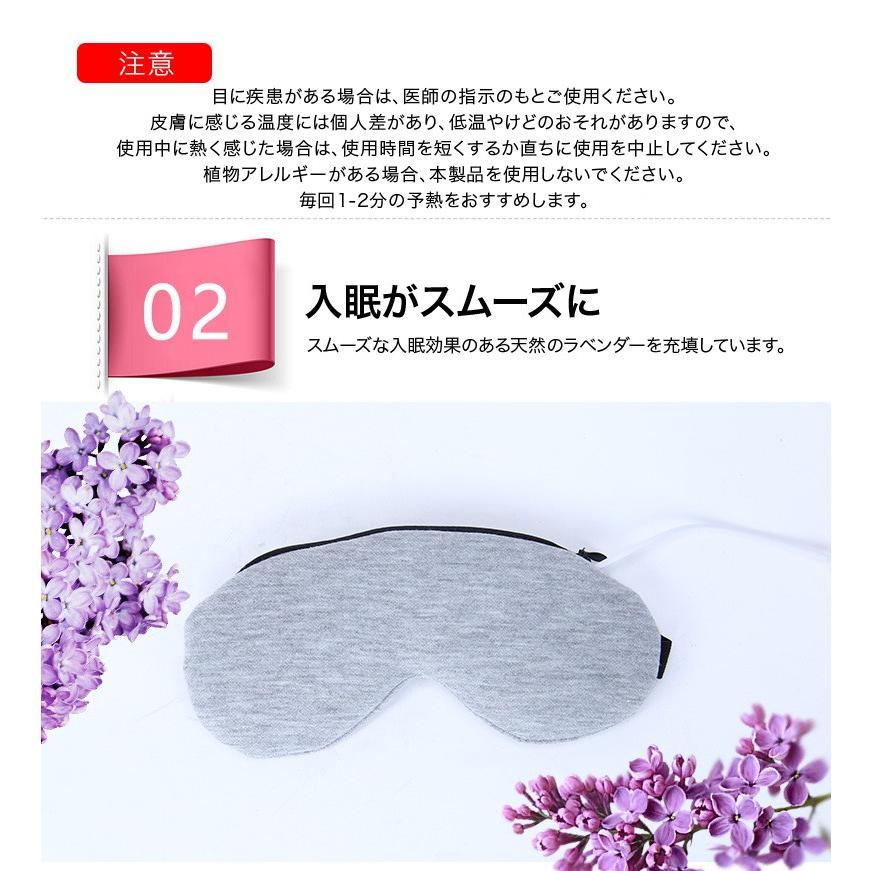 アイマスク ホットアイマスク 蒸気アイマスク USB式 温度調節機能 タイマー付 眼精疲労 ドライアイ マツエク リラックス 繰り返し使える 充電式 蒸気 送料無料 cran 13