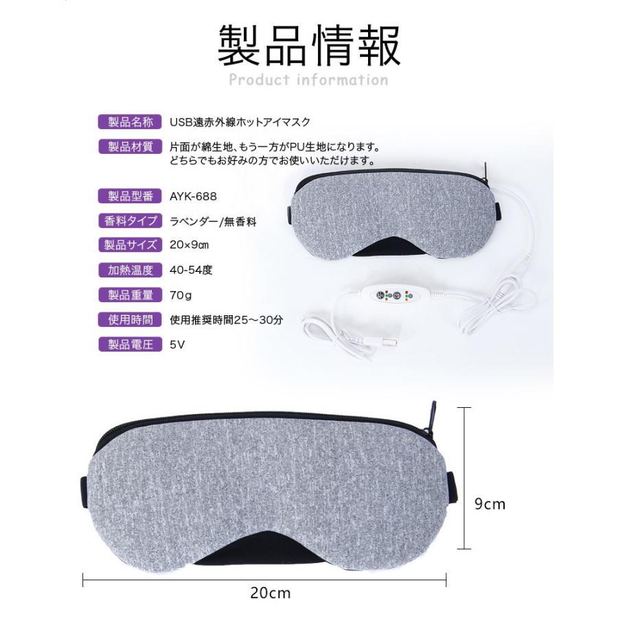 アイマスク ホットアイマスク 蒸気アイマスク USB式 温度調節機能 タイマー付 眼精疲労 ドライアイ マツエク リラックス 繰り返し使える 充電式 蒸気 送料無料 cran 17