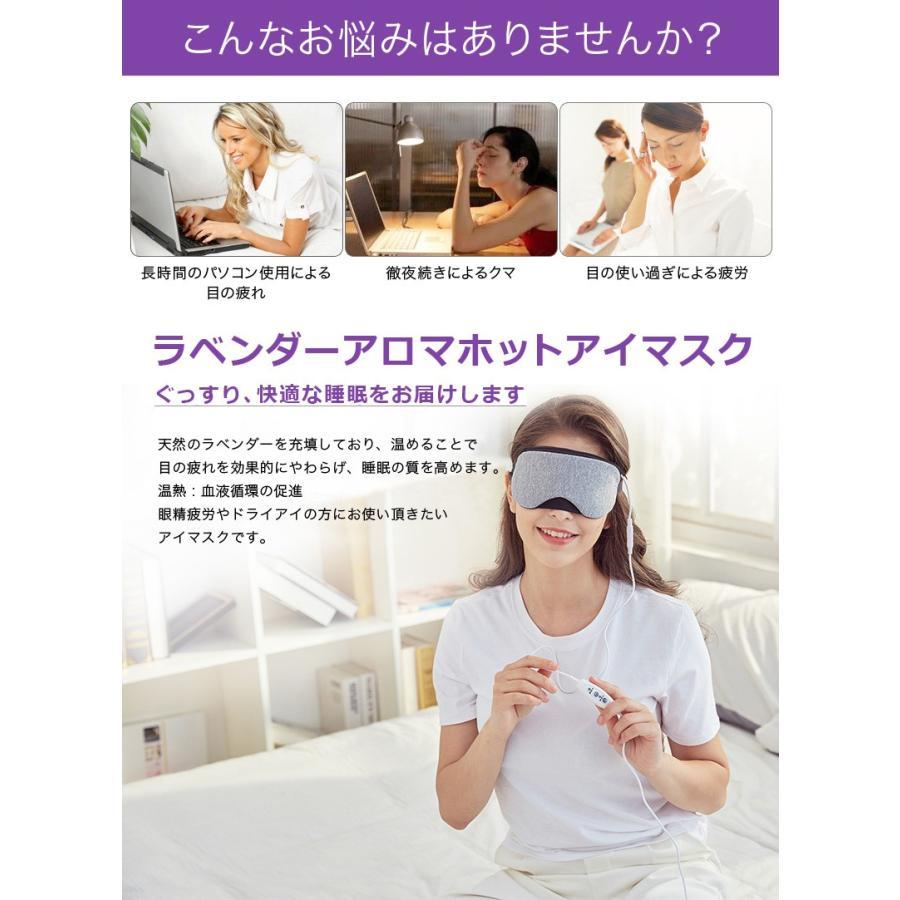 アイマスク ホットアイマスク 蒸気アイマスク USB式 温度調節機能 タイマー付 眼精疲労 ドライアイ マツエク リラックス 繰り返し使える 充電式 蒸気 送料無料 cran 07