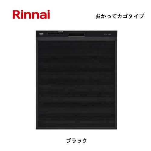 ★★★★リンナイ 食器洗い乾燥機 深型スライドオープンタイプ ブラック RSW-D401AE-B 80-7978 おかってカゴ スタンダード Rinnai