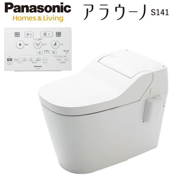 あすつく対応 アラウーノ XCH1411WS 配管セット CH141F 付 床排水 標準タイプ 標準リモコン S141 タンクレストイレ パナソニック