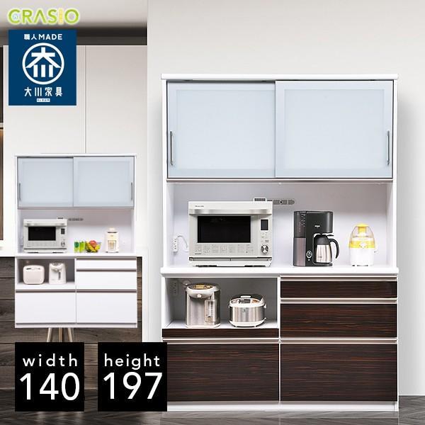 キッチンボード 幅140cm 高さ197cm 食器棚 PD
