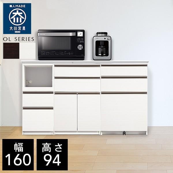 キッチンカウンター 幅160cm カウンター 160 国産 大川家具 ハイカウンター OL