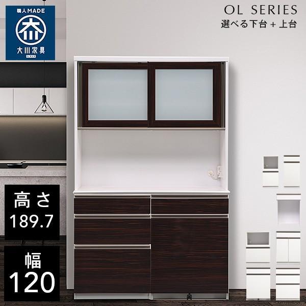 ロータイプ キッチンボード 幅120cm 完成品 引き戸 食器棚 120幅 大川家具 OL