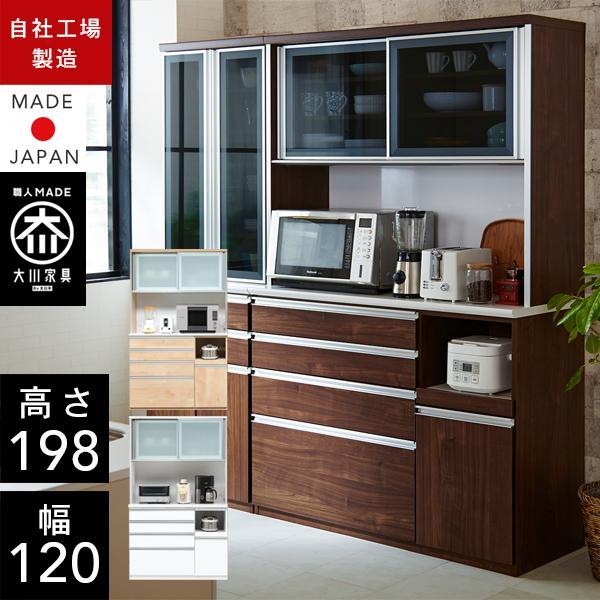 レンジ台 幅120cm 食器棚 キッチンボード ダイニングボード キッチン収納 RP