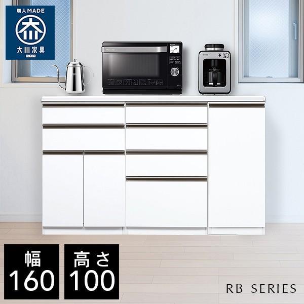 ハイタイプ キッチンカウンター 幅160cm キッチン収納 食器収納 キッチンカウンター上 収納 ハイカウンター RB
